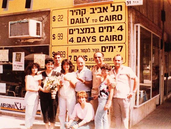 Mazada Tours Tel Aviv Headquarters in 1981