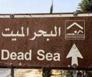 Dead Sea way - Mazada Tour